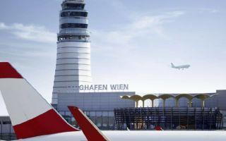 Как добраться до центра города из аэропорта Вены и наоборот