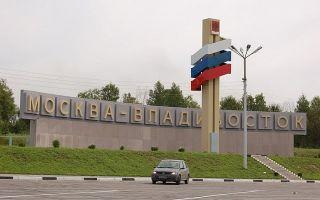 Москва-Владивосток: расстояние на самолете и время в пути