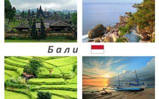 Сколько длится перелет из Москвы и Санкт-Петербурга до острова Бали