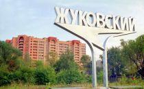 Как доехать до Жуковского из Москвы