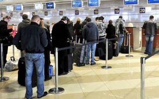 За сколько заканчивается регистрация на внутренние и международные рейсы
