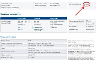 Как проверить билет на самолет по номеру билета