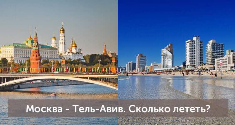 Тель-Авив и Москвы