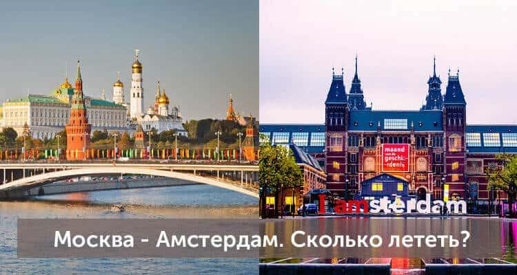 Москва - Амстердам