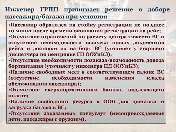 Инженер ГРПП