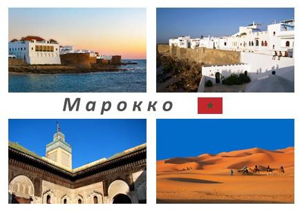 Перелет в Марокоо