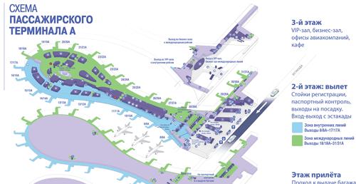 Схема пассажирского терминала